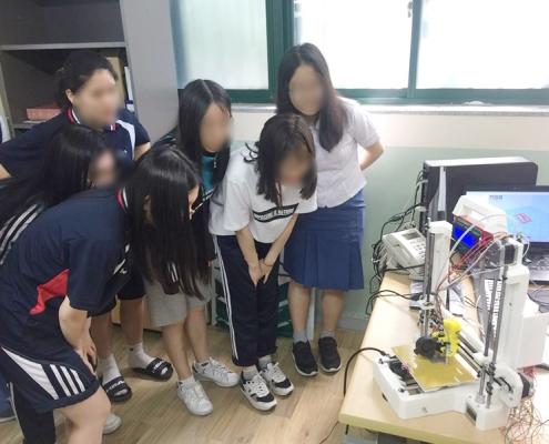 고등학생 3D프린팅 프로그램